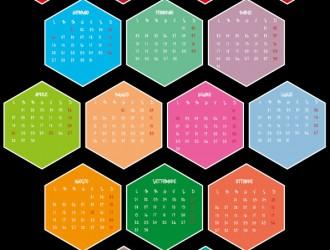 calendario 2014 esagoni – hexagons calendar